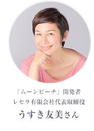 ムーンピーチ開発者 レセラ有限会社代表取締役 うすき友美さん